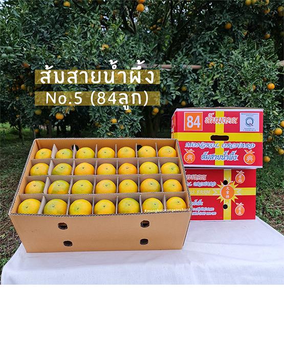 ส้มสายน้ำผึ้งขายส่ง ฝาง เชียงใหม่ ออนไลน์4